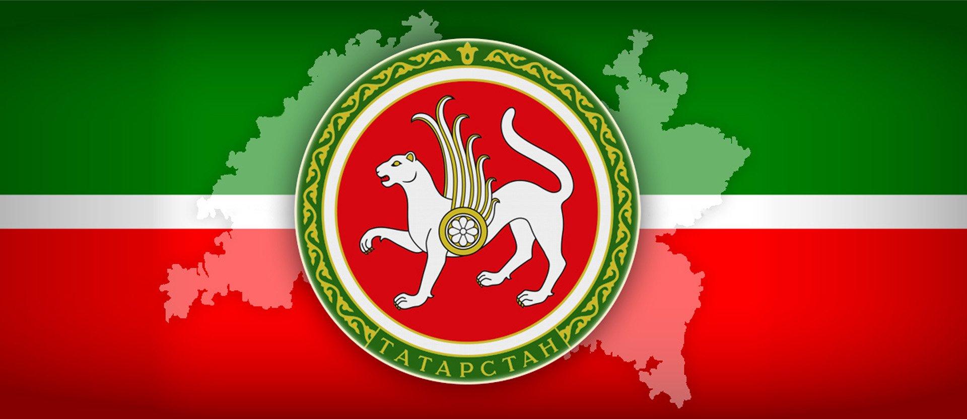 С днем конституции Татарстана