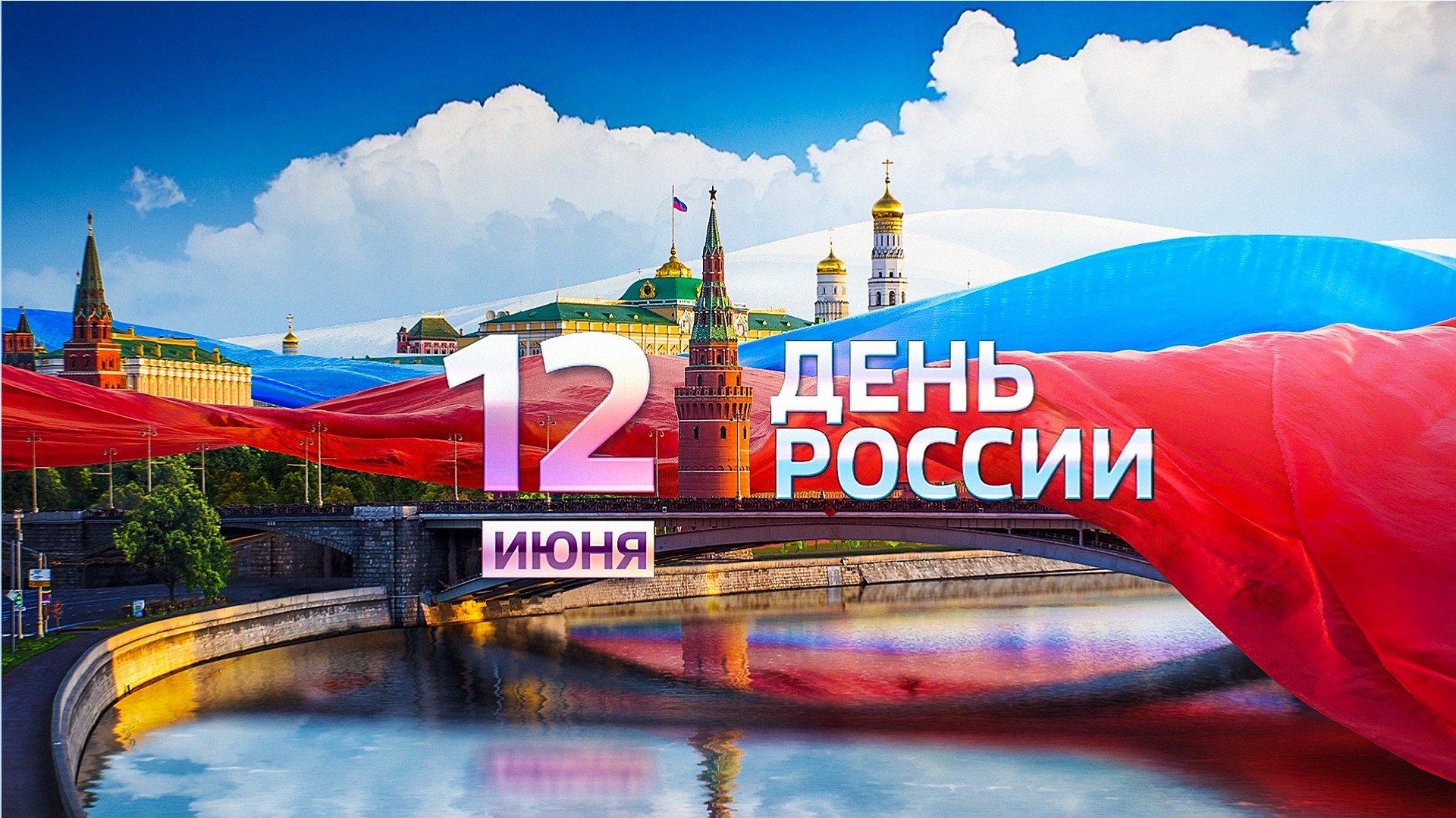 С днем россии открытки стильные